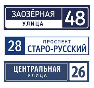Табличка для промзоны