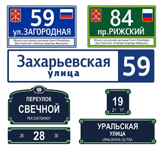 Городские адресные таблички